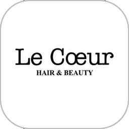 Le Coeur Hair Beauty ルクール ヘアー ビューティー 美容室 サロン 新潟 長岡 柏崎 小千谷 燕 三条
